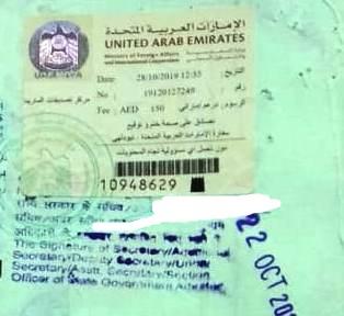 UAE MOFA attestation stamp for uae attestation in pune mumbai delhi chennai