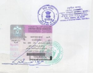 UAE Ministry of External Affairs Stamp