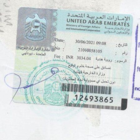 UAE Embassy Stamp
